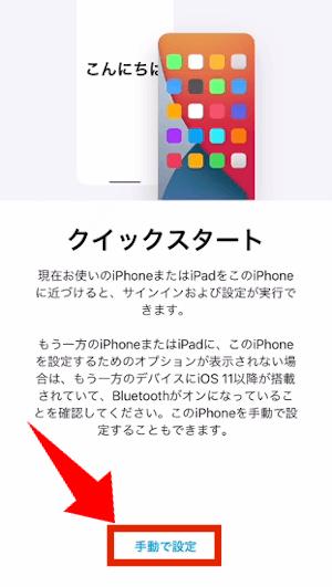 設定 iphone 初期
