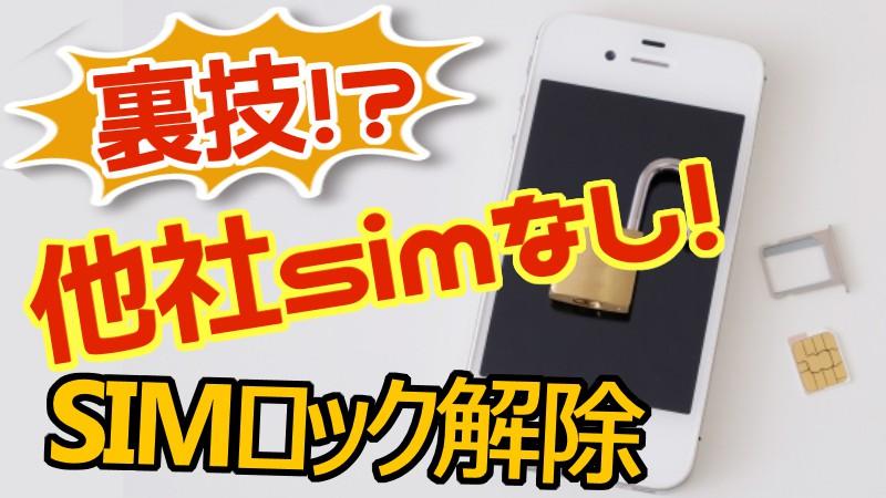 カード android sim なし 突然「SIMなし」、「SIM カードが挿入されていません」と表示してしまった時の対処方