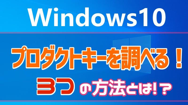 Windows10 プロダクト キー 確認