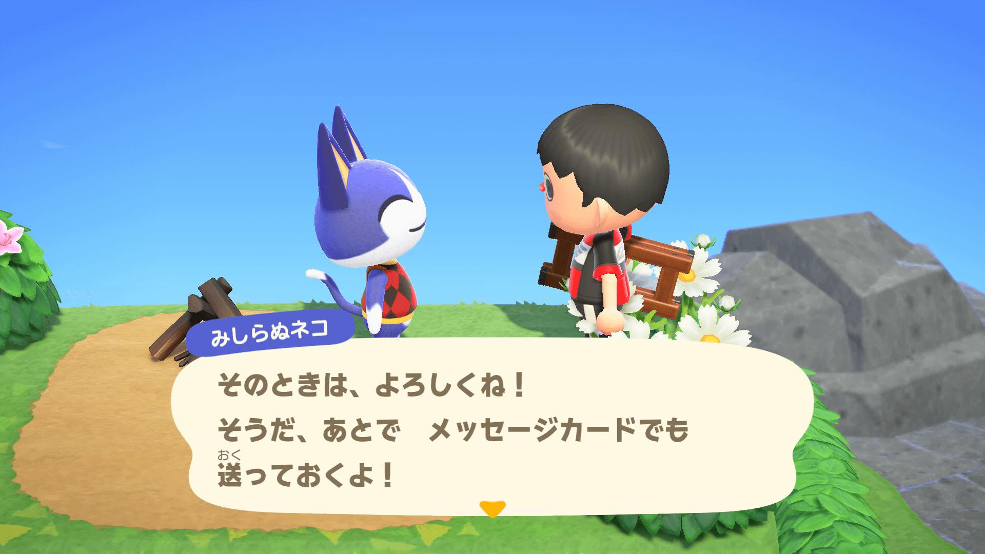 けん ベル ひきかえ あつまれどうぶつの森で松江を作るpart6